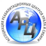 член Ассоциации Реабилитационных центров Урала и Сибири